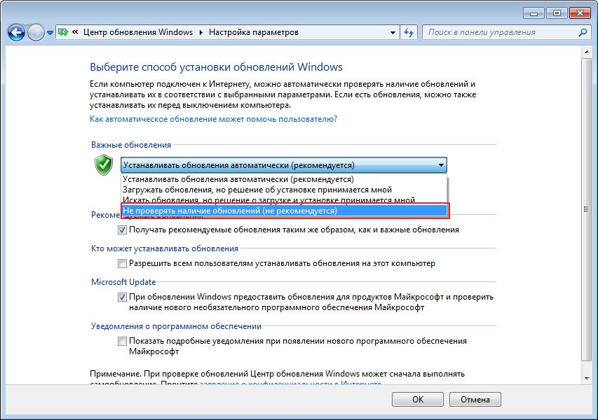 Не проверять обновления в Windows 7