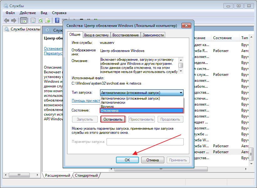 Отключить службу обновления в Windows 7
