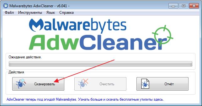 Программа AdwCleaner для проверки rthdcpl.exe