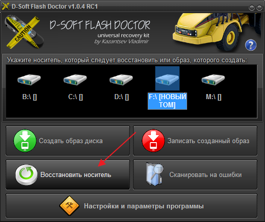 Программа D-Soft Flash Doctor для восстановления флешки.