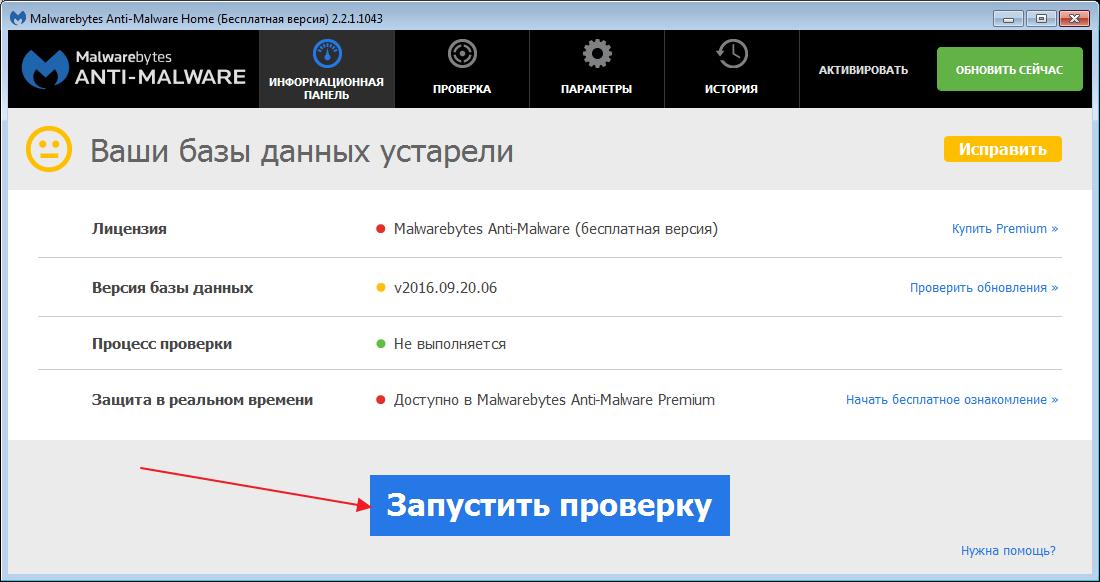 Проверка программой Malware при ошибке 0х80070057.