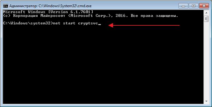 Проверка центра обновлений cryptsvc при ошибке 0х80070057
