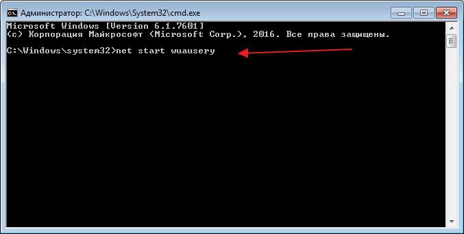 Проверка центра обновлений wuausery при ошибке 0х80070057