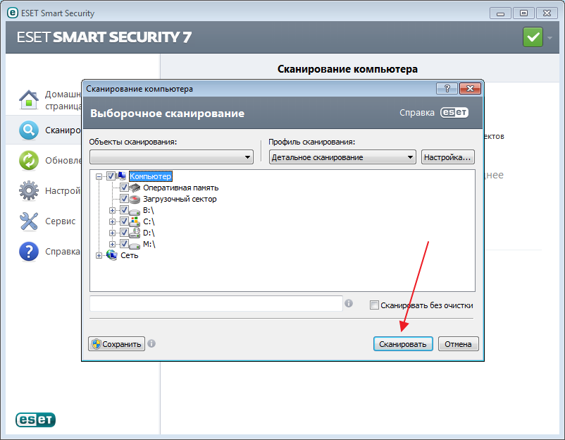 Сканирование Eset Smart Security для проверки rthdcpl