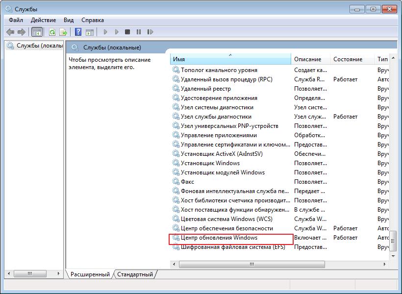 Центр обновления Windows 7