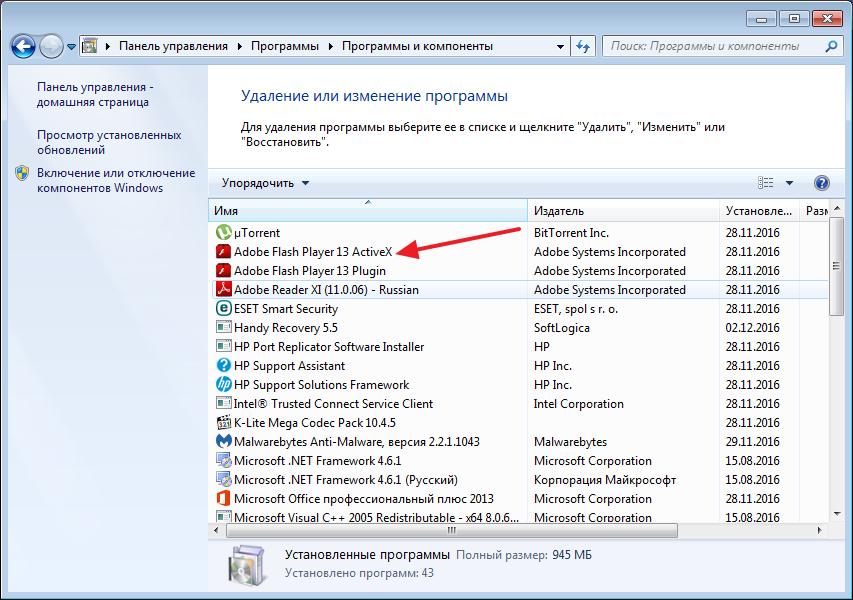 Удаление новых программ при ошибке программы Flash Player