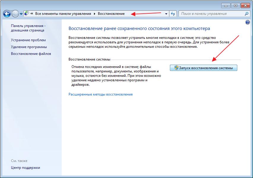 Восстановление системы при ошибке 0х80070057