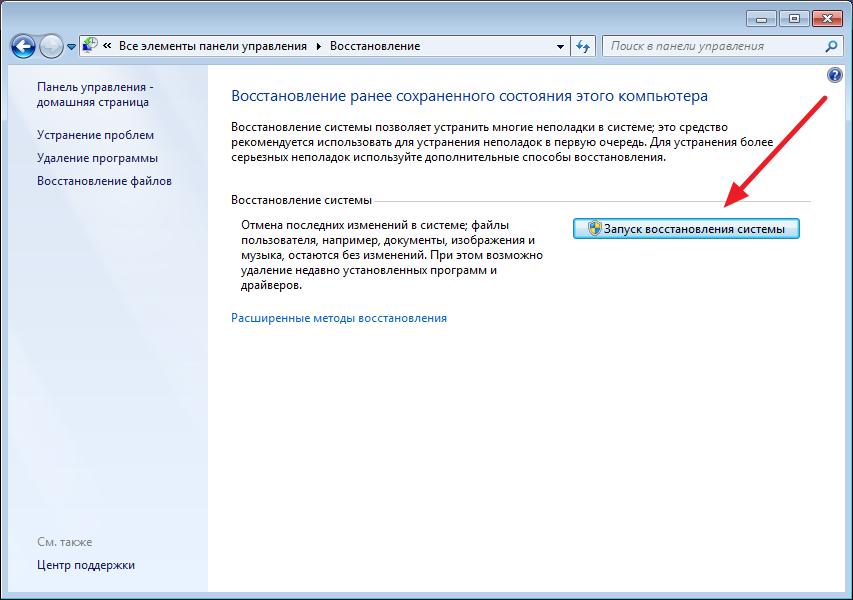 Запуск восстановления системы при ошибке Flash Player