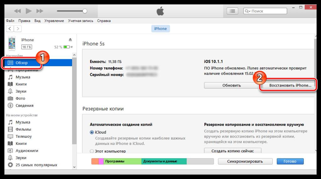 согревающие качества как восстановить пароль айтюнс на айфоне 6 важно подобрать