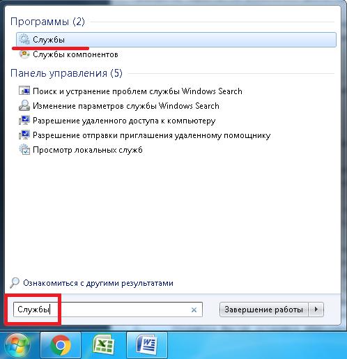 Диспетчер печати Windows отключается