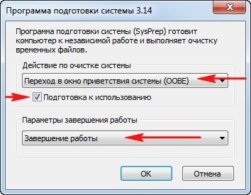 перенос системы на другой компьютер