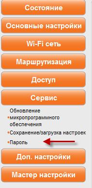 Сервис пароль