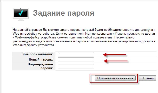 изменяем пароль