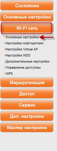 wi-fi сеть