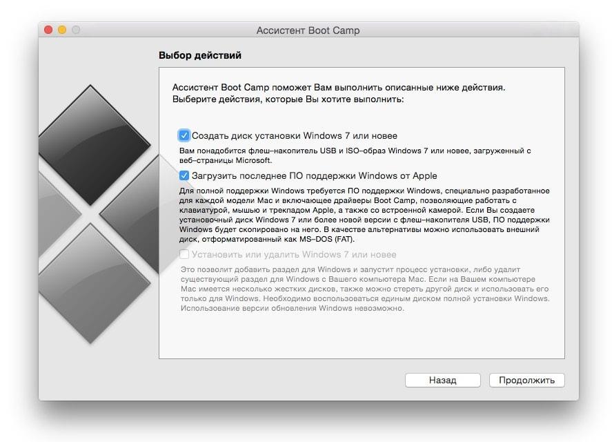 Установить Windows на компьютер Mac