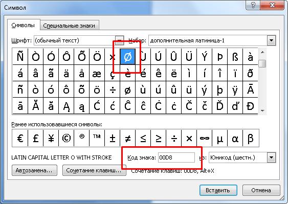 Поставить знак диаметра в Word