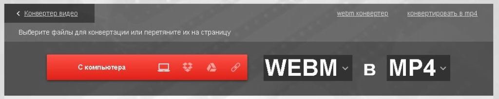 webm-konverter-onlayn