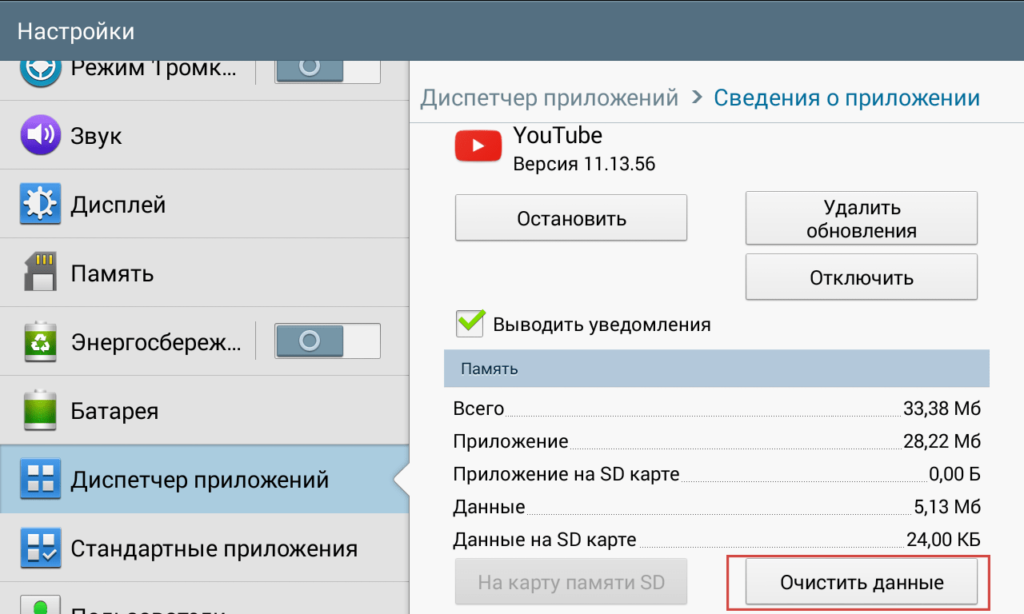 youtube-oshibka-404