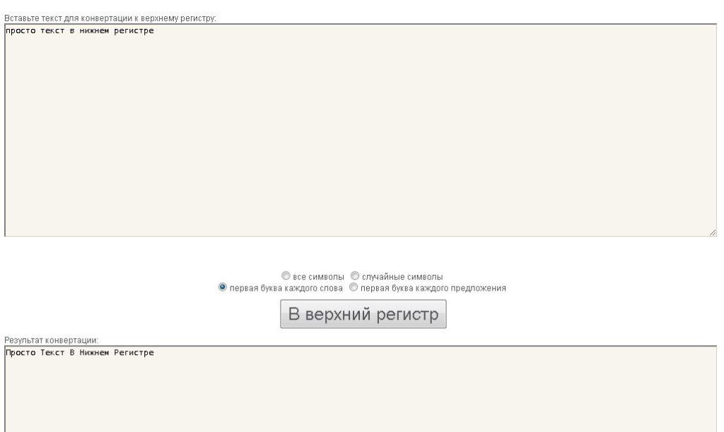 konverter-v-verhnij-registr-onlajn