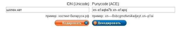punycode-konverter-onlajn