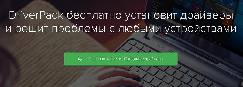 drajver-pak-solyushen-dlya-windows-7