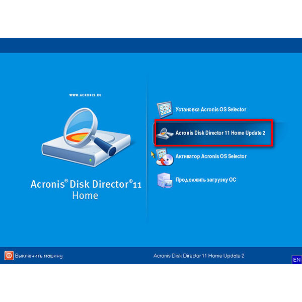 acronis-disk-director