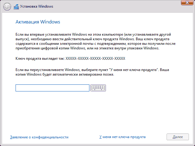 windows-10-install-product-key