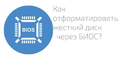 formatirovanie-cherez-bios-logo