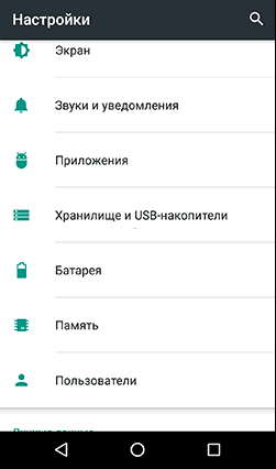 android-storage-settings