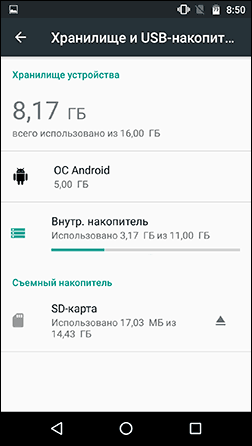 internal-storage-android-settings