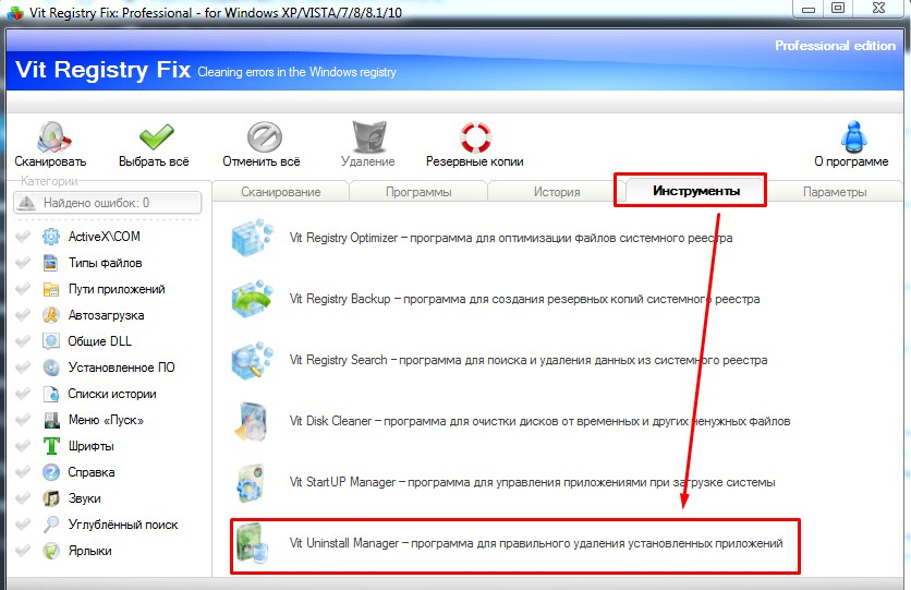 vit-uninstall-manager
